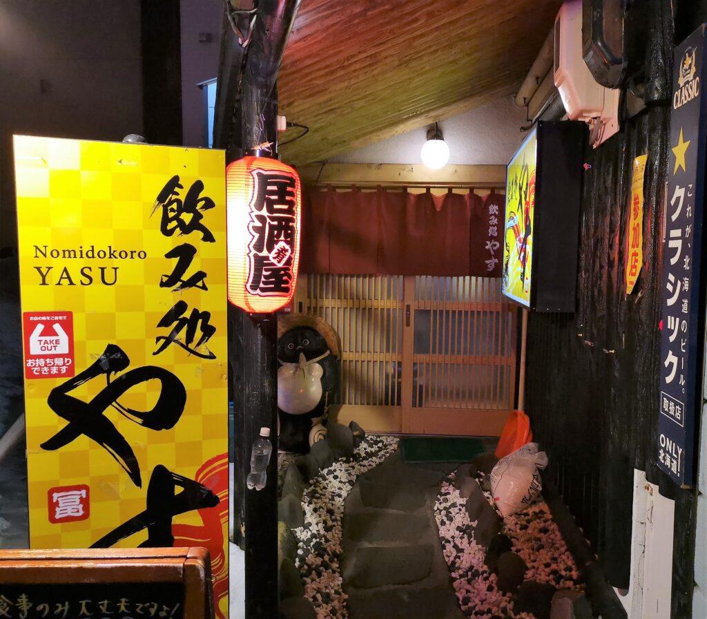 釧路居酒屋やす